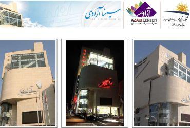 مرکز تجاری فرهنگی سینما آزادی