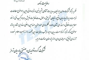 رضایت نامه کارفرمای محترم پروژه پارس