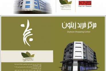 Zeytoon Commercial Complex