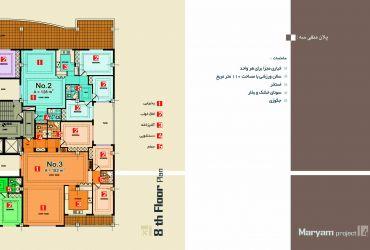 Bam Niyayesh Residential Tower
