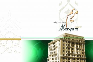 Bam Niyayesh (Maryam) Residential Tower