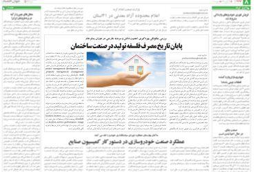 روزنامه جهان اقتصاد
