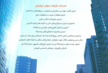 Mr. Bashir Anisi 's Report Published in 5th Edition of High-Rise Building's Conference