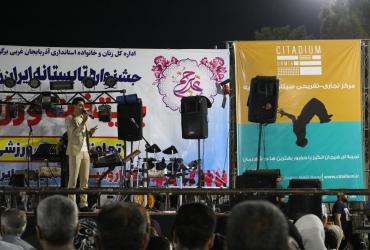 برگزاری جشنواره تابستانه با حمایت سیتادیوم ارومیه