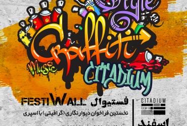 برگزاری فستیوال دیوارنکاری (گرافیتی) با اسپری در کمپین سیتادیوم