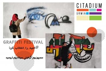 سمپوزیوم گرافیتی با عنوان #امید_را_انتخاب_ کن در سیتادیوم ارومیه