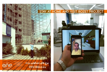 اولین تور مجازی بازدید از پروژه رزت