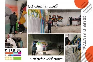 Choose Hope Campaign - Urmia, Iran