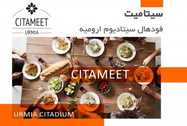 Citameet - Food hall in Urmia Citadium