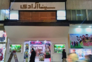 Urmia city of west of iran cinema