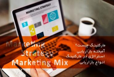 علم مارکتینگ و یا بازاریابی به چه معنا است؟
