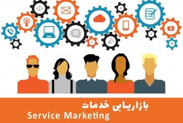 بازاریابی خدمات و یا Service Marketing چیست؟