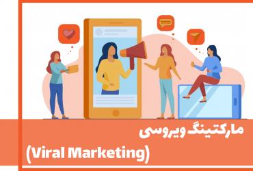 بازاریابی ویروسی از شبکه های اجتماعی موجود، بوسیله ی ترغیب مصرف کنندگان به سهیم کردن دوستانشان در اطلاعات مربوط به محصول، بهره برداری میکنند