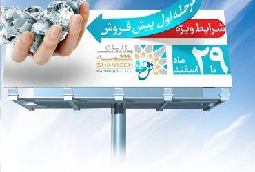 بیلبورد تبلیغاتی بازار شمسه قم