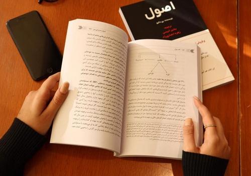 کتاب اصول، راهنمای فرهنگ سازمانی شرکت دوان ایرانیان