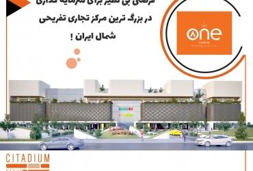 فرصتی بی نظیر برای سرمایه گذاری بلندمدت در بزرگ ترین مرکز تجاری تفریحی شمال ایران!