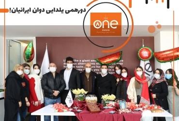 دورهمی یلدایی خانواده دوان ایرانیان