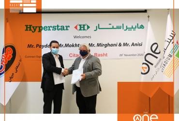 امضای قرارداد حضور هایپراستار در مرکز تجاری تفریحی سیتادیوم رشت