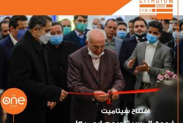 افتتاح اولین فودهال در سیتادیوم ارومیه