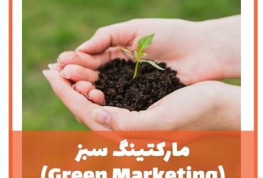 مارکتینگ سبز