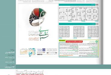 آگهی پیش فروش بازار شمسه