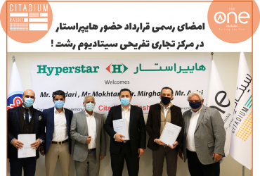 Official presence of Hyperstar in Rasht Citadium