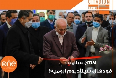 Citameet Openning! the first food hall in the northwest of the country, in Urmia Citadium